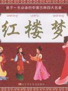 3451074 | dream of red mansions-a child's life reading of the four famous chinese classic (bonus vcd...