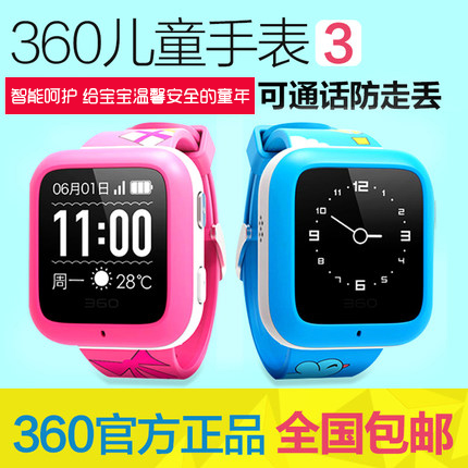 360 3 generation smart watches child watches 3 call version 3 gps positioning monitoring anti lost smart bracelet