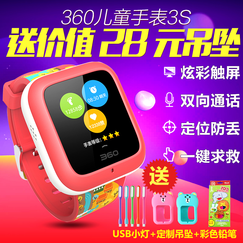 360 children guards watch 3 s intelligent color touch screen watch phone gps positioning low radiation lost bracelet