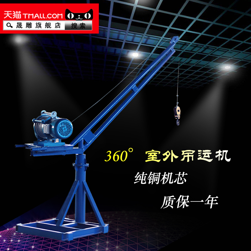 360 degrees outdoor lifting machine lifting machine indoor lifting machine seasoning machine v 220v0. 5t hanging Transport machine