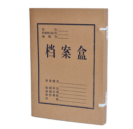 3cm a4 kraft paper file boxes acid free paper file box file box information boxes of office supplies