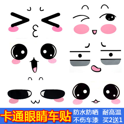 3d cartoon eyes stickers cute funny car stickers car stickers rearview mirror side mirror block scratches car stickers