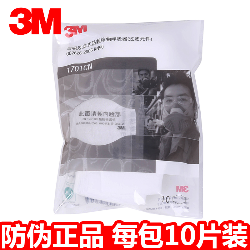 3m 1701 anti fog and haze kn90 particulate filter cotton dust level with 1211 protective mask