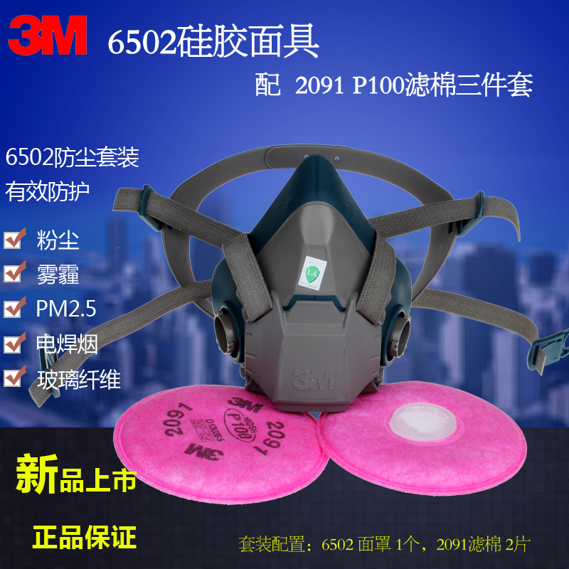 3m 6502 efficient dust masks with 2091 cotton filter efficiency electrowelding fog and haze of smoke glass fiber mask