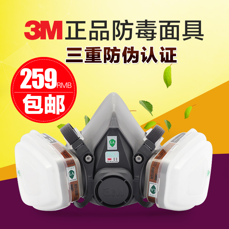 3m万720p painting protective mask fire escape mask respirator/smoke mask/respirator mask anti formaldehyde