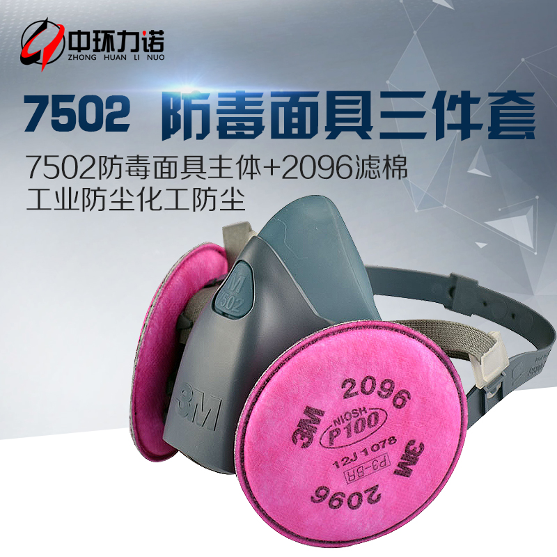 3m 7502 + 2091/2096 three sets of industrial dust respirator chemical dust half mask respirator