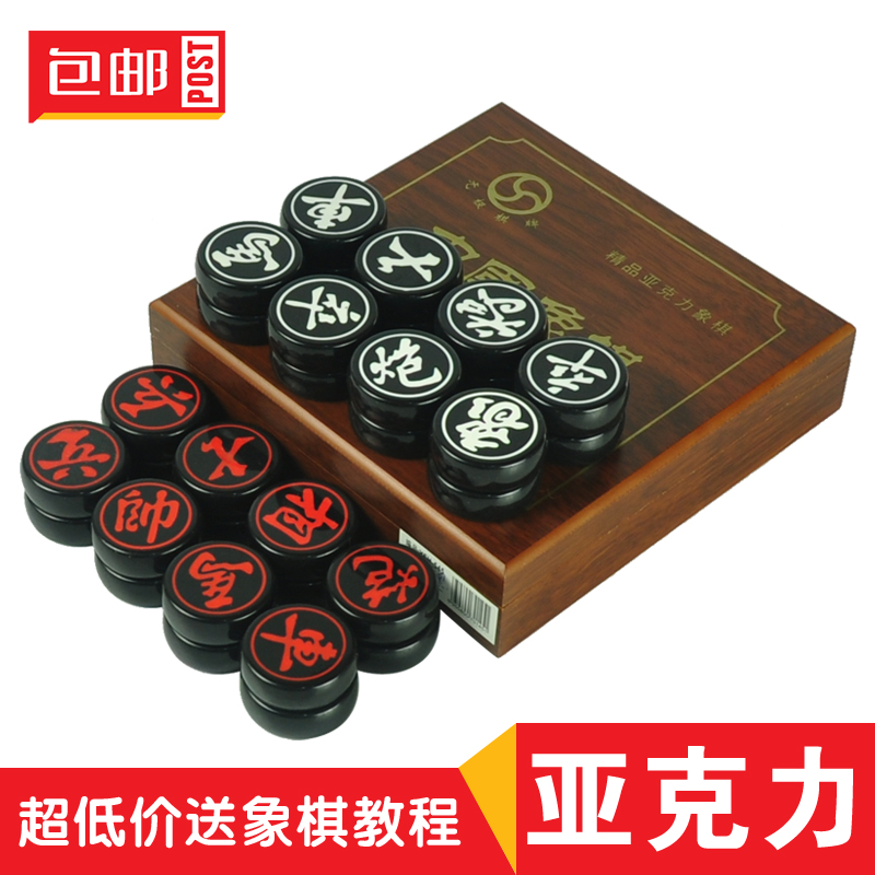 4.5/5.0/6.0 specifications acrylic upscale black/white wooden chinese chess + boutique send leather chessboard