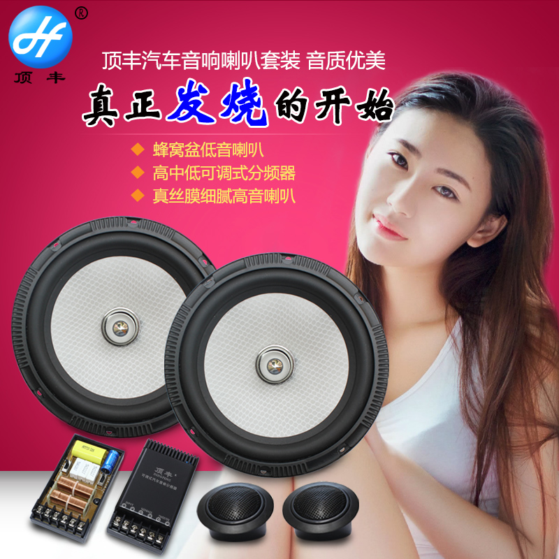 4 inch 6.5 inch car speakers car audio conversion host direct push 5 inch tweeter coaxial speakers set low tone