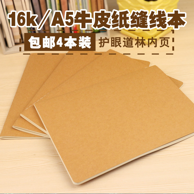4 loaded shipping k kraft car line this blank notebook soft copy soft copy notepad office supplies stationery wholesale