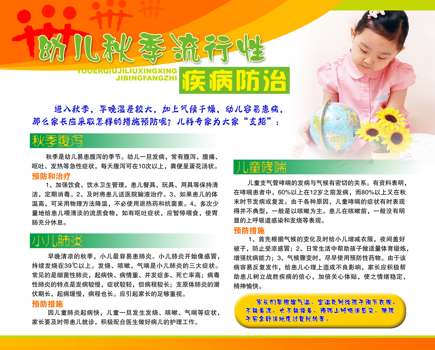 41 common diseases flipchart poster panels 61 panels hospital (infant autumn epidemic prevention and control) poster printing