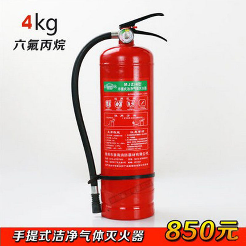 4KG portable fire equipment hexafluoropropane clean gas fire extinguisher fire extinguishers huaihai