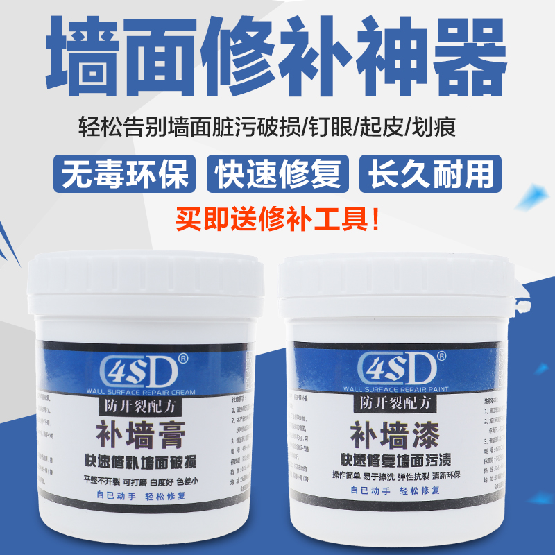 4sd wall repair cream quick fixes up paint paint wall putty powder putty nail holes white flour mending wall cream