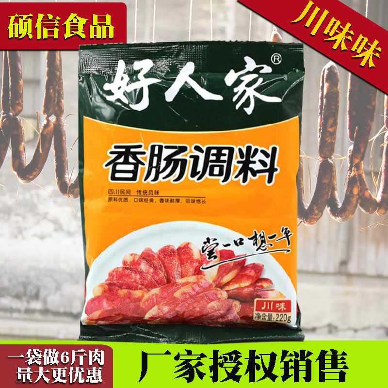 5 bags free shipping good people of sichuan sausage seasoning 220g sichuan sausage seasoning homemade sausage sausage feed
