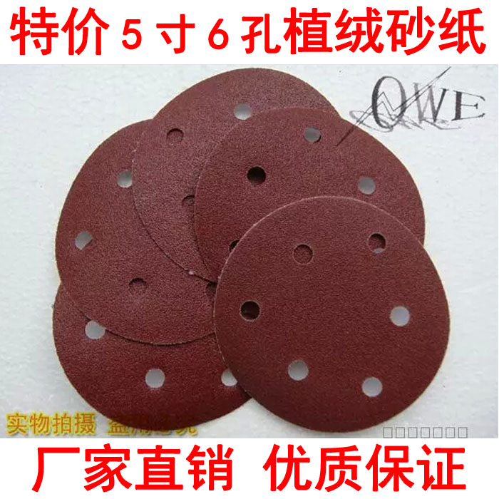 5 inch 6 hole 50片velcro pneumatic grinding machine flocking sandpaper sheet brushed back velvet sandpaper disc 125mm 100 zhang