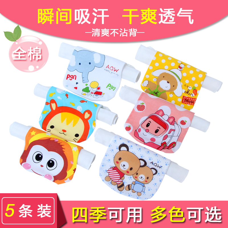 [5] installed sibei si infant 0-5 years old children across the hanjin cotton sweatbands scapegoat towel across the po po Hanjin