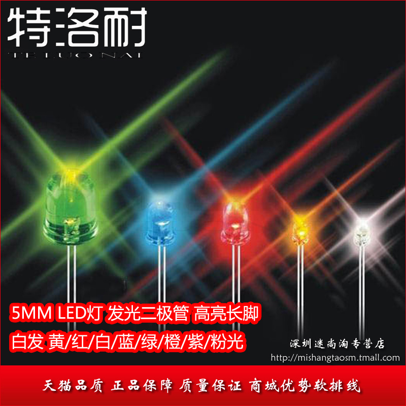 5 MM led light emitting diode feet long highlighted hair yellow/red/white/blue/green/orange/ Purple/pink light