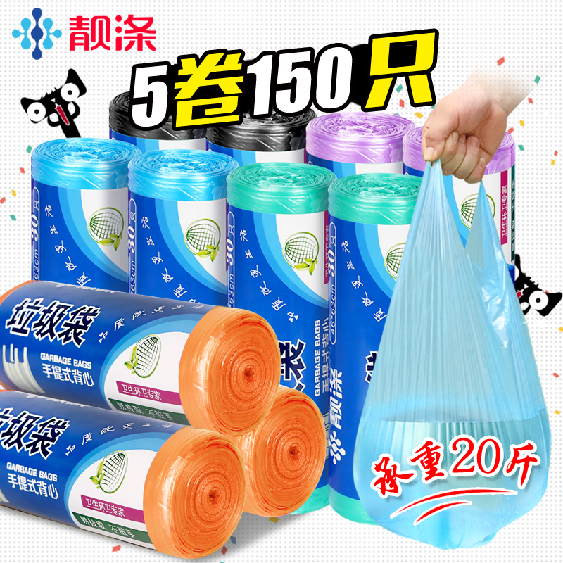 5 volume 150 100åªliang di vest thick garbage bags new material color kitchen bathroom large plastic bag
