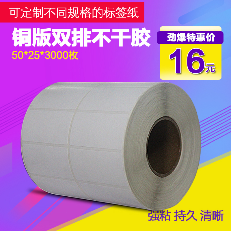 50X25 barcode labels barcode paper 50*25*3000 double bar code sticker label paper label paper