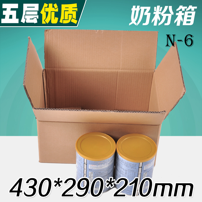 6 cans/six barrels of five quality equipment flow n6 special milk carton packaging cartons taobao courier box