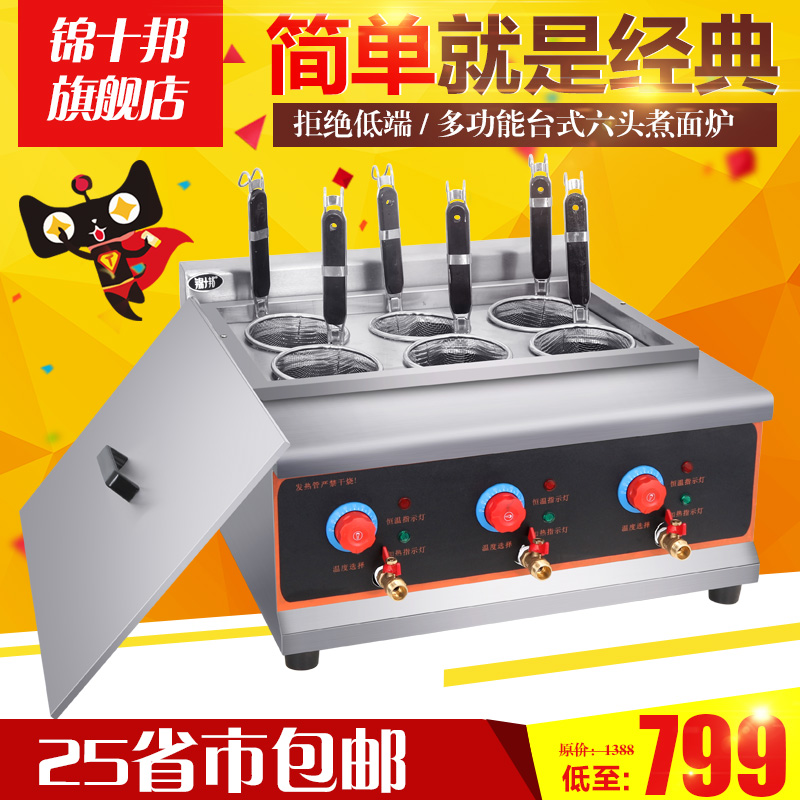 6 head of energy saving skillet cooking machine stainless steel commercial electric cooking stove spicy oven cooking soup barrels shipping