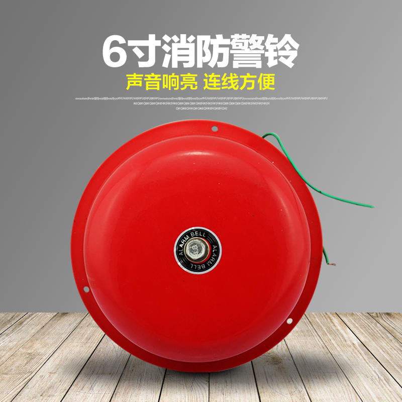 6 inch 150mm audits fire special fire alarm fire alarm fire alarm bell alarm bell