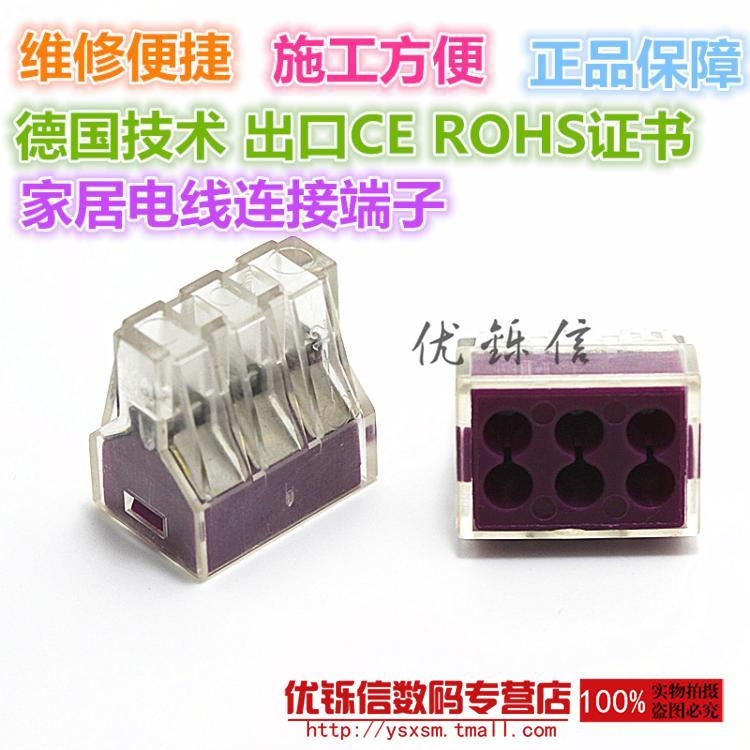 6 wire connector pct-106 1-2.5 flat hard wire electrical accessories terminal head