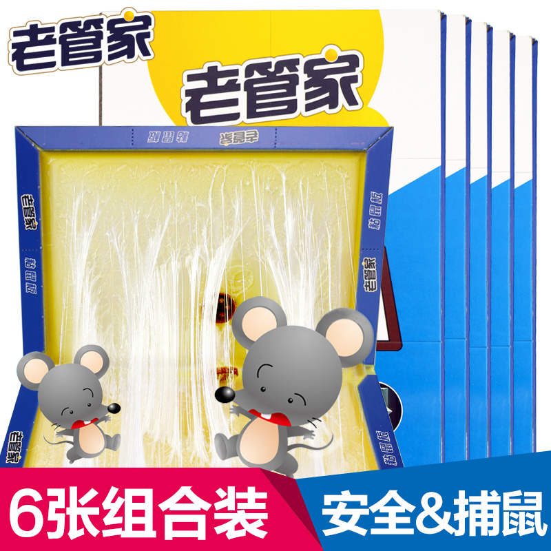 6 zhang old housekeeper strong sticky mouse board affixed big rat mouse glue muritan household pest repeller sticky mouse board Is