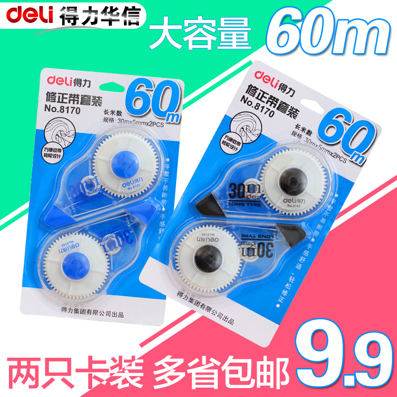 60 m high capacity correction tape deli deli student stationery altered with correction tape 2 installed only on the card free shipping