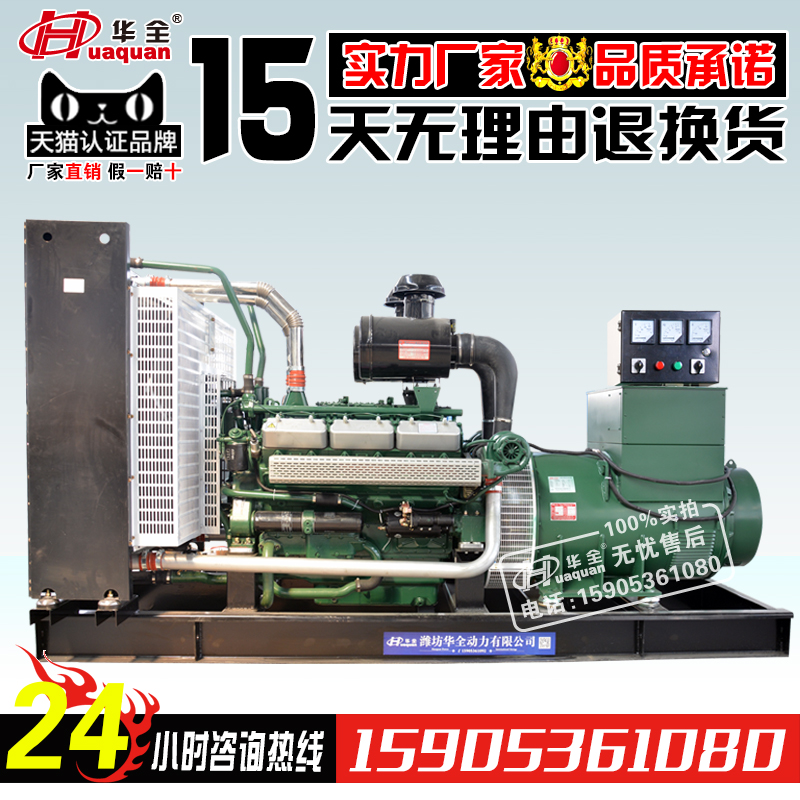 600kw diesel branch large spare domestic diesel generator alternator group 600 KW 380 v