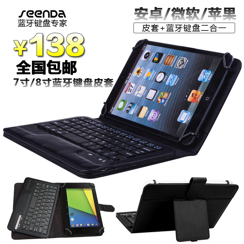 7/8 tablet pc bluetooth keyboard leather case samsung tablet universal protective sleeve hand machine universal accessories section bag