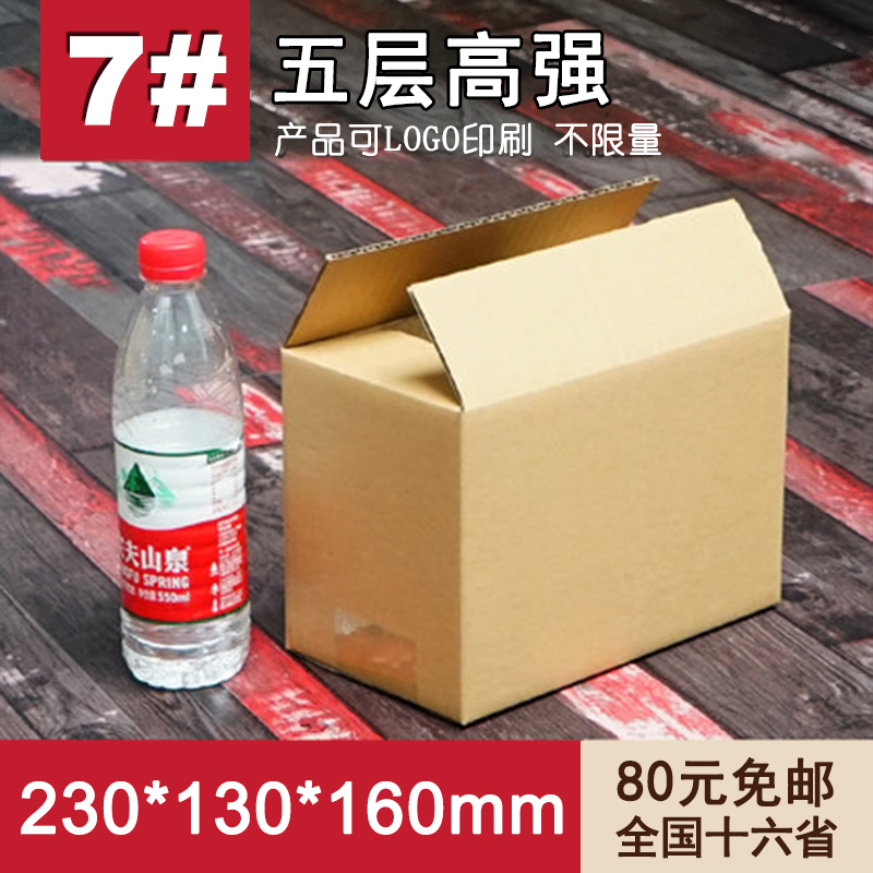 7 five strengthen postal cardboard carton courier custom printed packaging carton box packaging