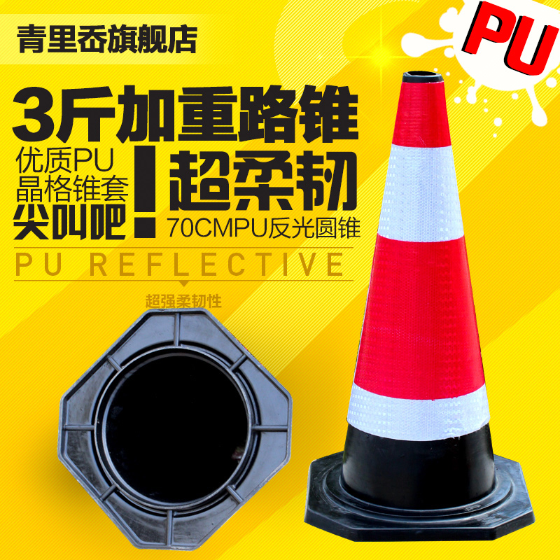 70CM pu rubber and plastic road cone reflective cone ice cream cones reflective road cone road cone barricades road pile collision