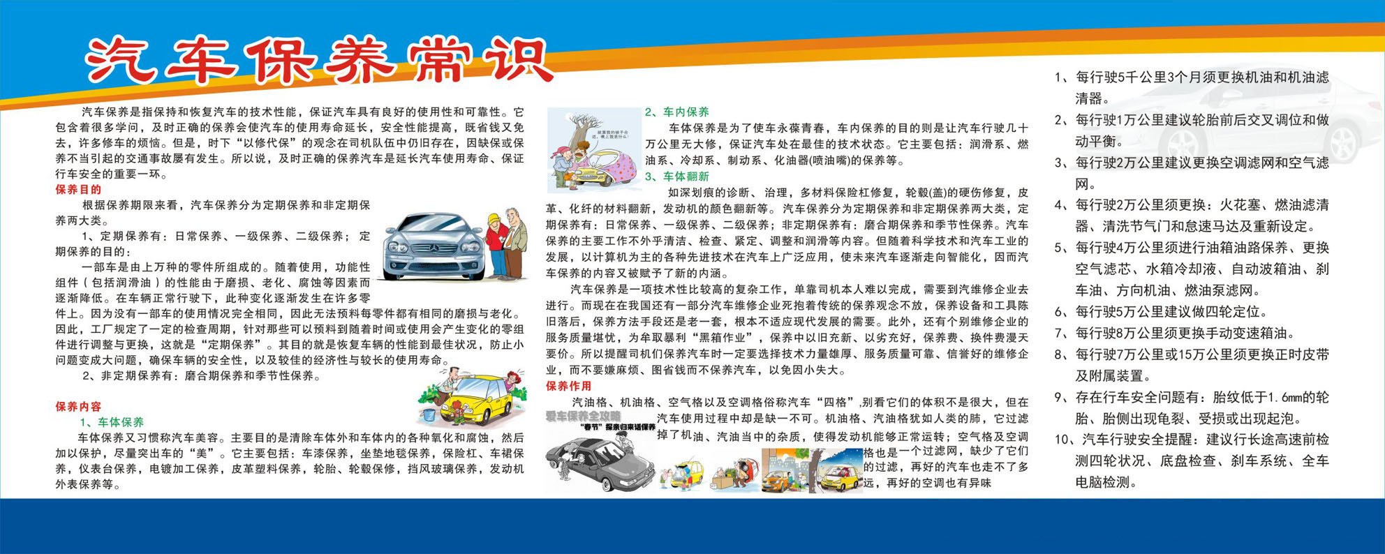724 posters printed photo 1261 24 riding car driving traffic signs and safe operation of systems and maintenance of common sense