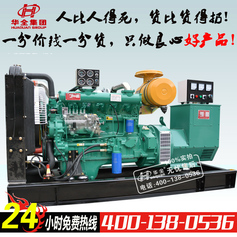 75kw diesel generator set 75 KW full copper rushless genset weifang diesel engine outlets throughout china