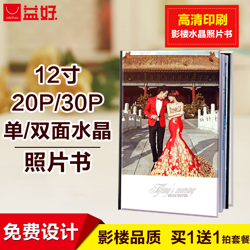 8/12 inch korean crystal album production package design wedding wedding gift for children diy custom baby photo book