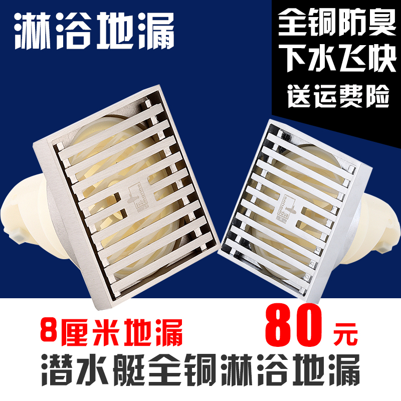 8 cm square bathroom floor drain odor floor drain odor submarine shower drain floor drain floor drain