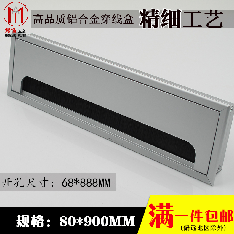 80 * 900mm aluminum threading box computer threading hole with brush threading box alignment hole /Cover shipping
