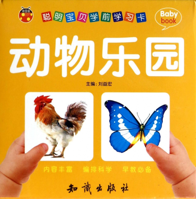 Smart baby early childhood learning card animal park enlightenment/cognitive bo library network