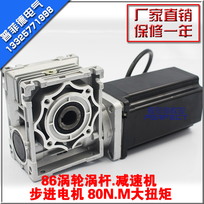 86 worm gear reducer stepper motor 80n. m torque reduction ratio optional speed motor