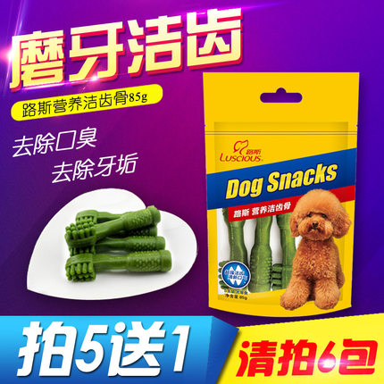 9.9 free shipping dog loos pet tooth cleaning bone nutrition molar teeth stick 85g pet snacks teddy golden retriever dog snacks