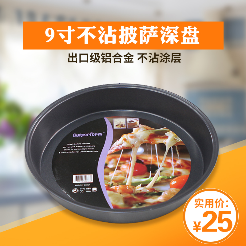 9 inch pizza pan nonstick baking mold deep dish pizza pan pizza pizza pizza baking dish pie plate tool