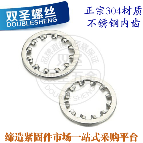Authentic 304 stainless steel internal tooth/skid pads/slip washer/internal tooth washer m5 100 A/bag