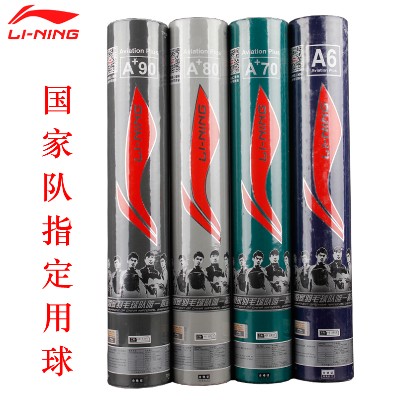 A barrel shipping li ning a6 a + 70 80 90 counter genuine resistance to fight feather badminton tournament