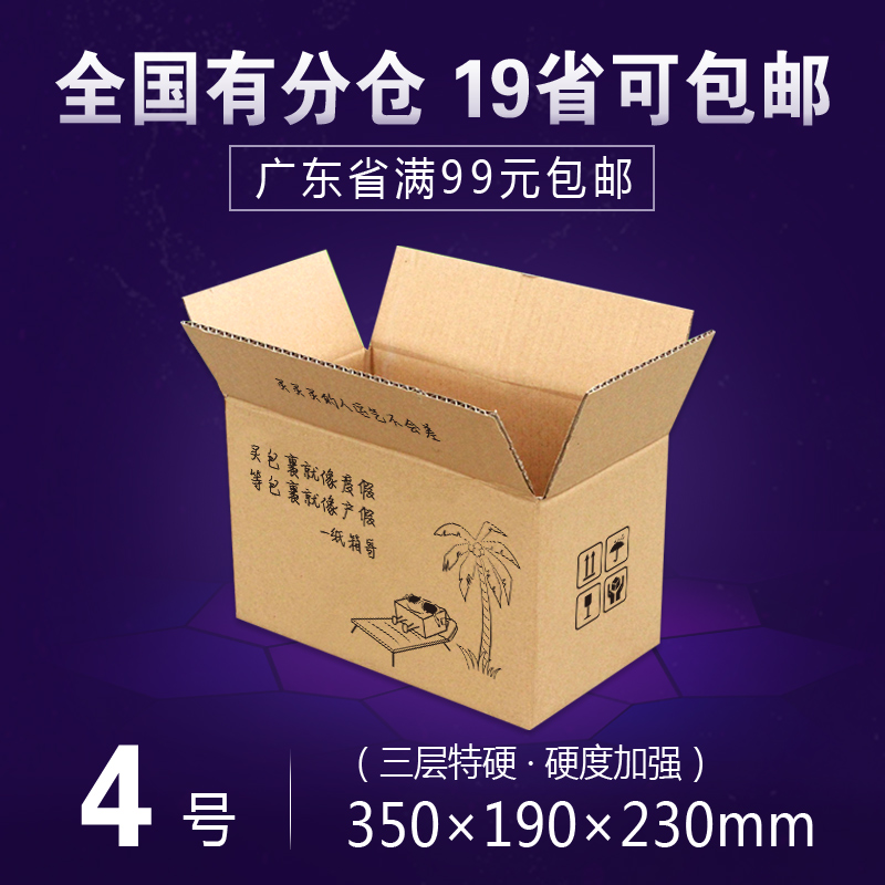 A cardboard box packaging boxes taobao express postal carton cardboard cartons three special hardware on 4 guangdong full shipping