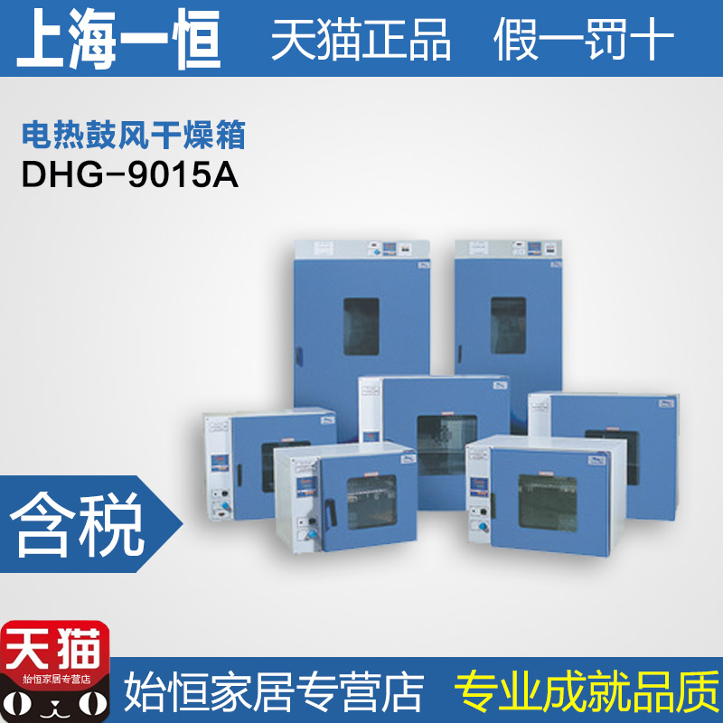 A constant DHG-9015A 9055A electric heated blast oven/oven/oven thermostat/industrial box