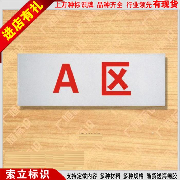 A district zoning workshop factory workshop partition brand large brand brand brand grouping signs marked identification card custom made to order