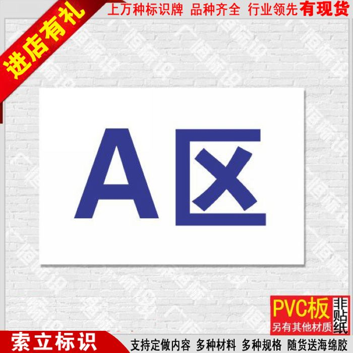 A divisional brand licensing board region grouping partition plate plant cafes signs display card factory workshop customized cards
