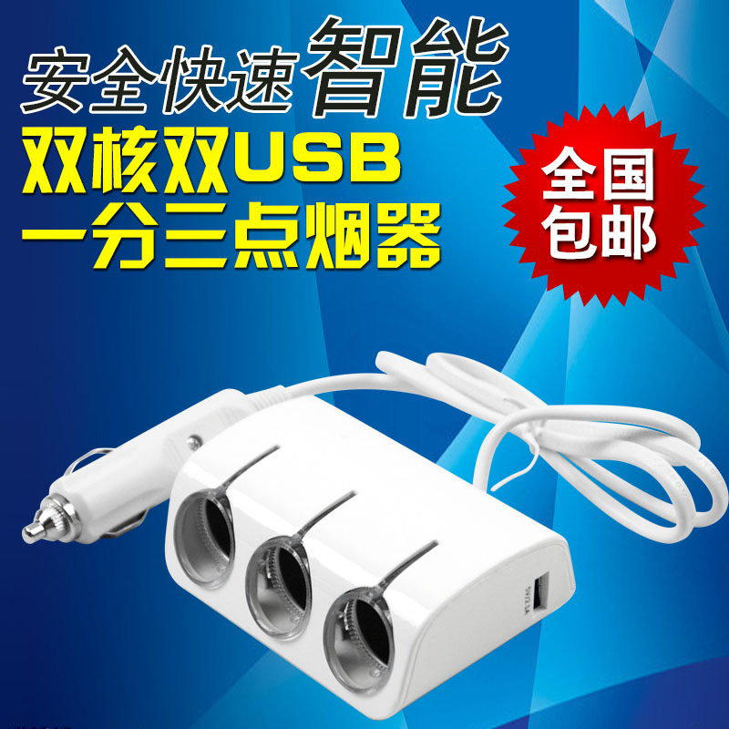 A drag three car cigarette lighter dual usb car charger car charger car cigarette lighter power plug