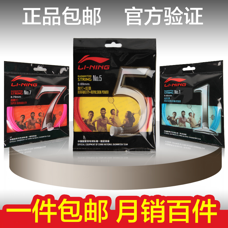 A free shipping li ning badminton racket cauz no. 7 no. 5 no. 1 line high elastic resistance to fight a single article Genuine special