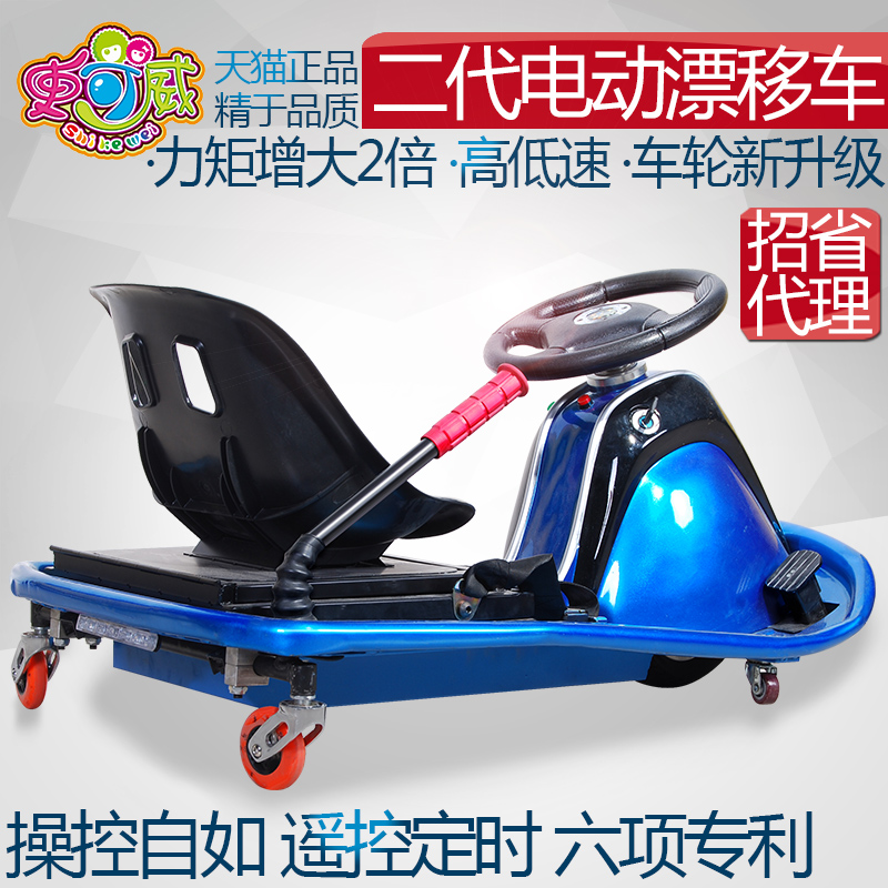 A history of 2 viagra gazer warrior children electric drift car remote control toy car remote control car business timing touch with the park Car